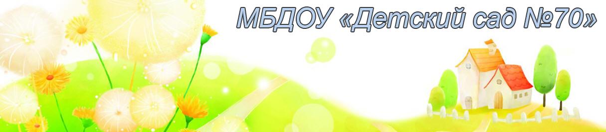 """МБДОУ """"Детский сад №70"""""""